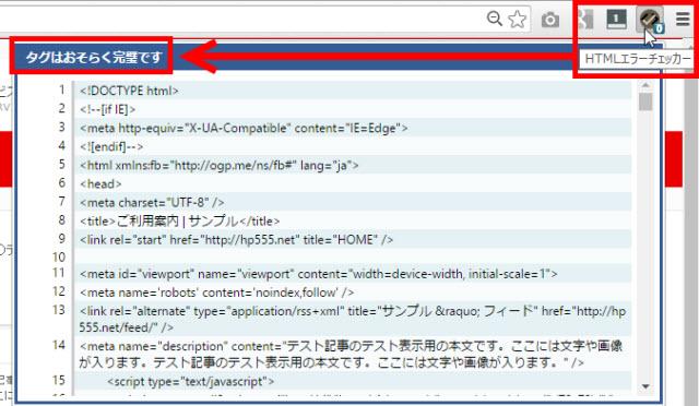 Google Chromeの拡張機能「HTMLエラーチェック」の実行