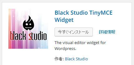 Black Studio TinyMCE Widgetプラグインのインストール