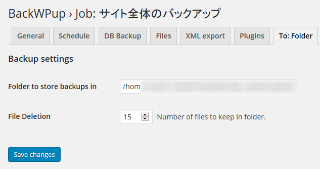 「Folder to store backups in」の修正が必要