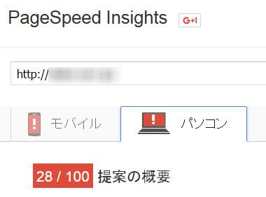 PageSpeed Insightsのスコアが20点台!