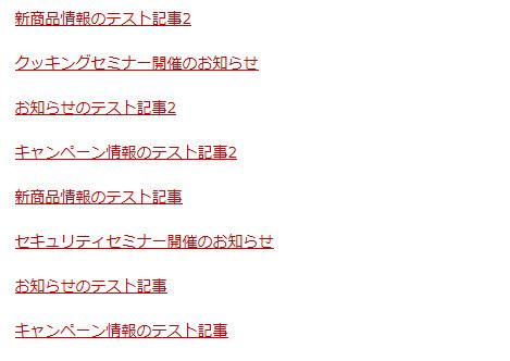 List category postsプラグインによる新着情報の一覧表示