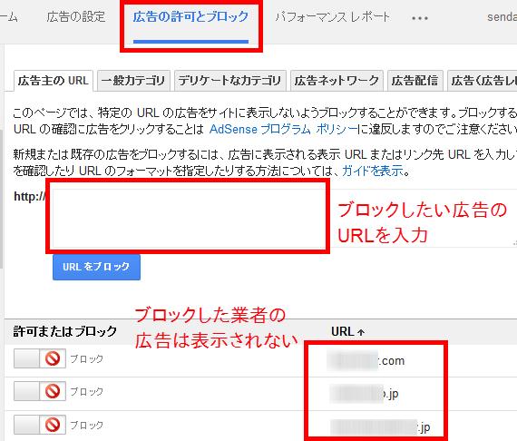 Google Adsense「広告の許可とブロック」の設定