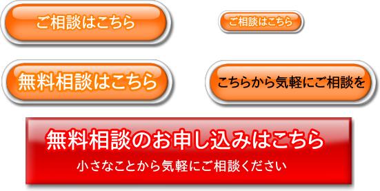 ボタンの文字の大きさや文言も要検討!