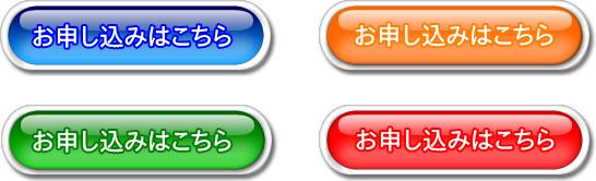 クリックしたくなるのは、どのボタン?