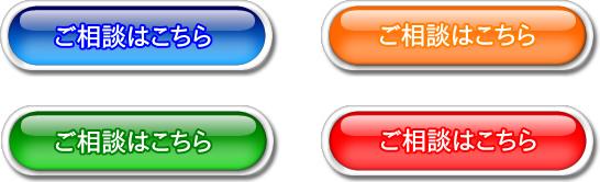 各色の「ご相談はこちら」ボタン