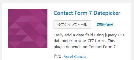 Contact Form 7 Datepickerプラグインのインストール