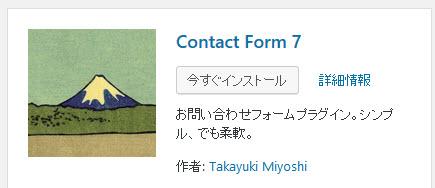 Contact Form 7プラグインのインストール
