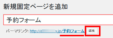 日本語のパーマリンクを変更