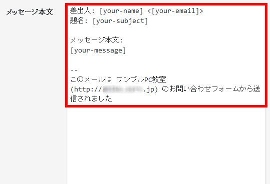 メール本文のサンプルを削除
