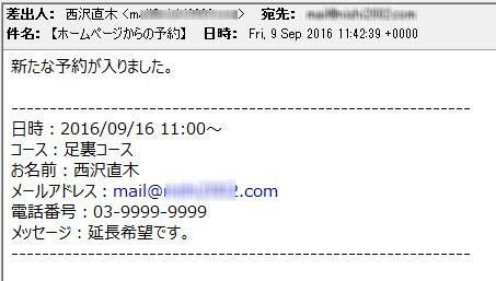 管理者あてのメール