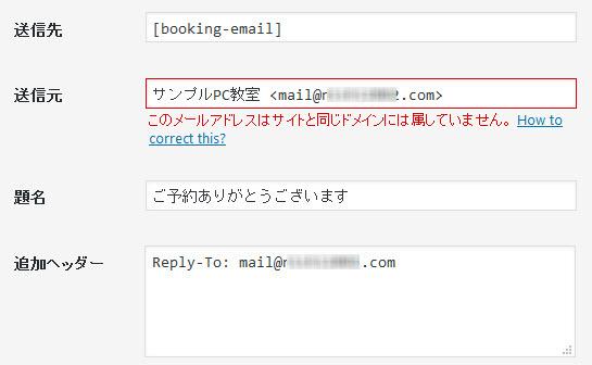 自動返信メールの送信先・送信元の設定
