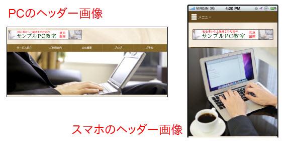 PCとスマホのヘッダー画像(賢威)