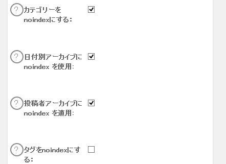 All in One SEO Packプラグインのnoindex設定