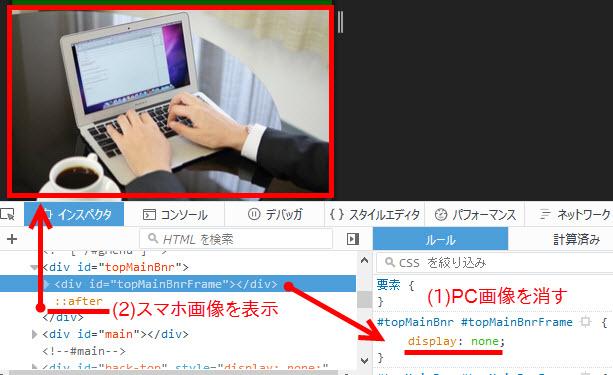 PC画像を消してスマホ用画像を表示するイメージ