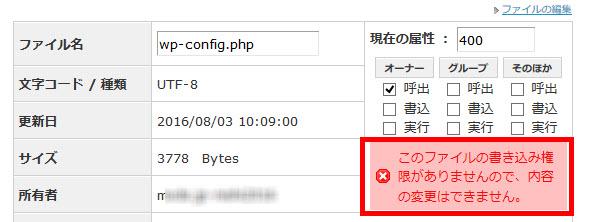wp-config.phpは編集できない状態