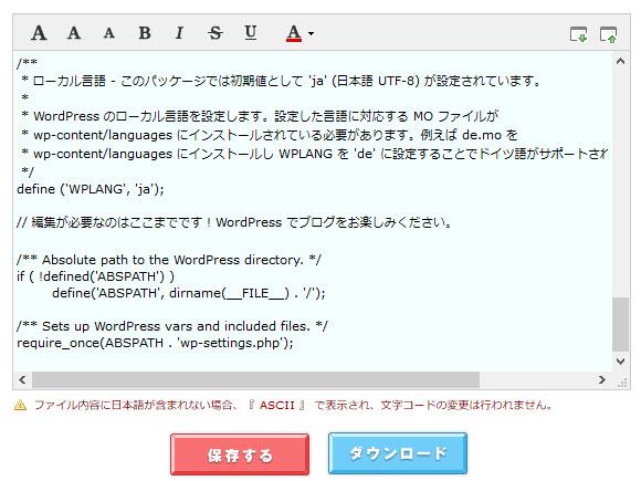 wp-config.phpが編集可能な状態に