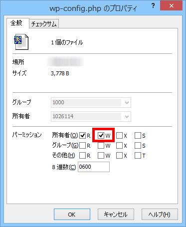 wp-config.phpに書き込み権限を与える(FTPソフトの場合)