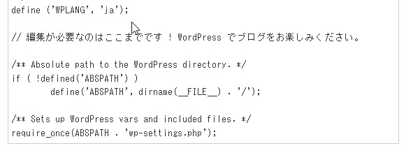 ロリポップFTPでwp-config.phpが編集できない