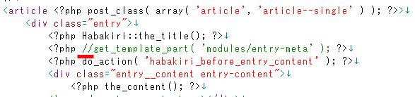 PHPとしてコメントアウト