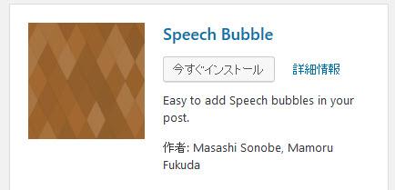 Speech bubbleプラグインのインストール