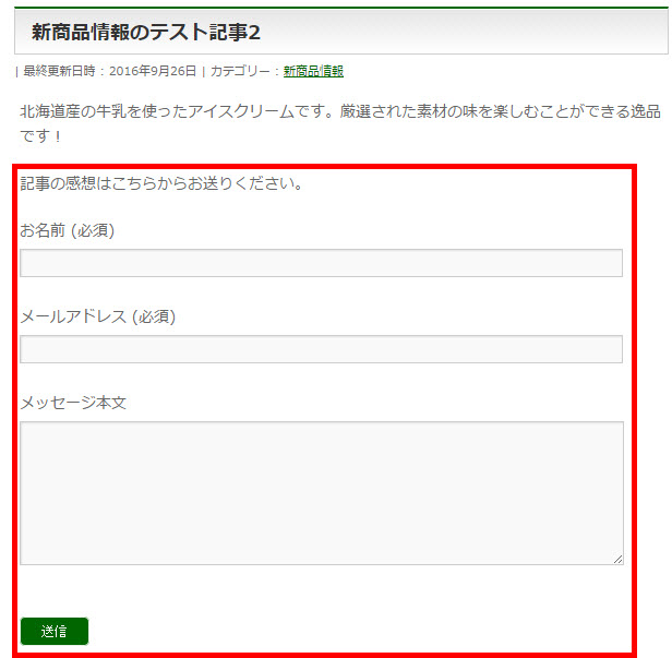 すべての記事の下にContact Form 7の問い合わせフォームを表示