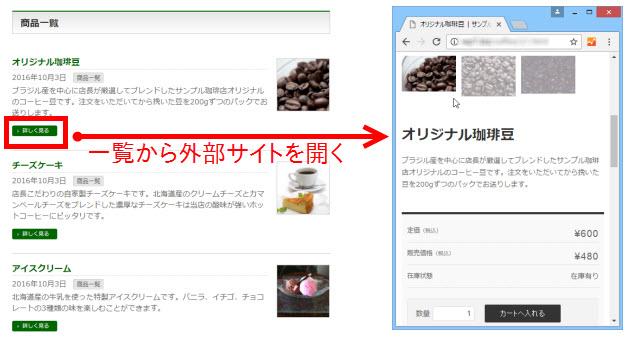 商品一覧をクリックしたら外部の販売ページを表示したい