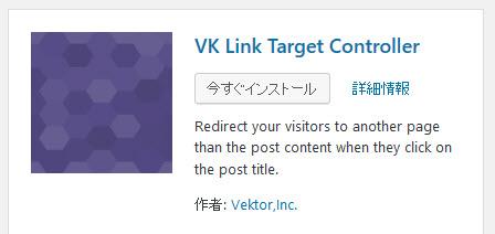 VK Link Target Controllerプラグインのインストール