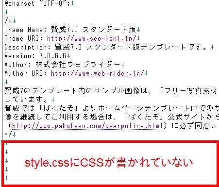style.cssにCSSが書かれていない