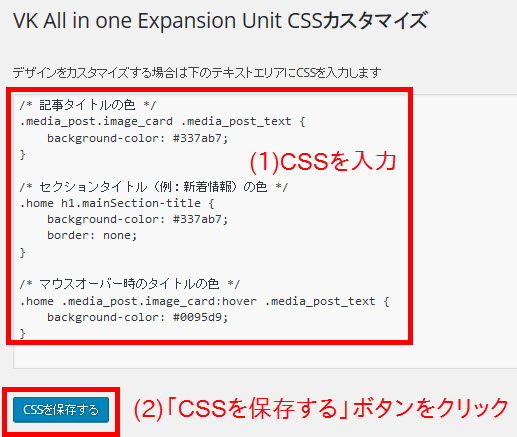 VK All in one Expansion Unitプラグインの「CSSカスタマイズ」メニュー