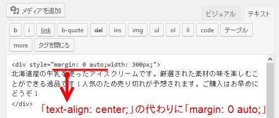 「text-align: center;」の代わりに「margin: 0 auto;」