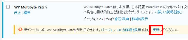 WP Multibyte Patchプラグインは常に最新に