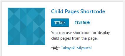 Child Pages Shortcodeプラグインのインストール