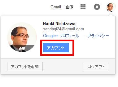 Googleのアカウント設定画面を開く