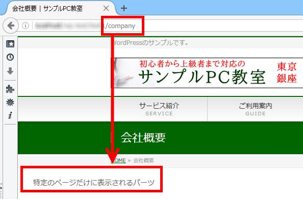 スラッグが「company」のページのみに表示されるパーツ