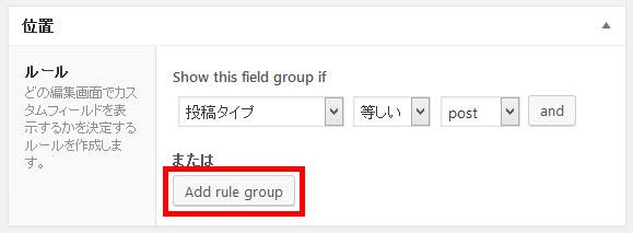 「Add rule group」をクリックして条件を追加