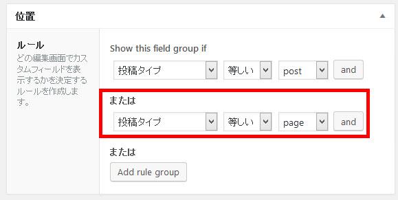 「投稿タイプ・等しい・page」を追加