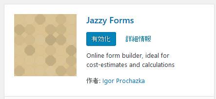Jazzy Formsプラグインのインストール