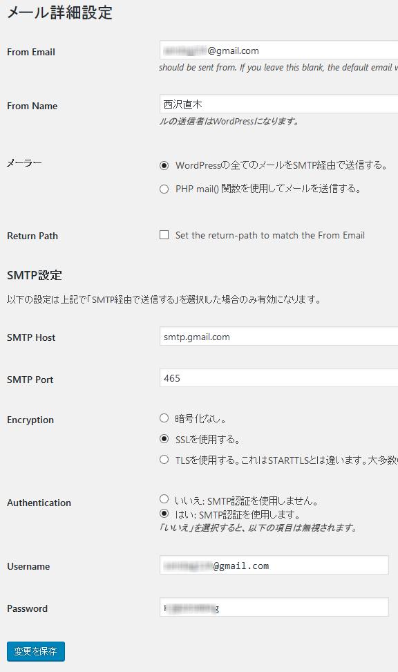 WP Mail SMTPの設定例(Gmail経由でメール送信)