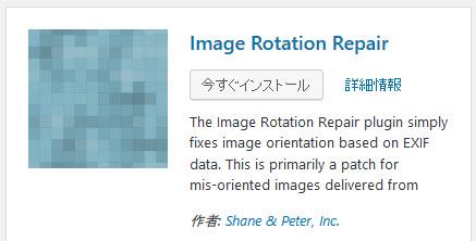 Image Rotation Repairプラグインのインストール