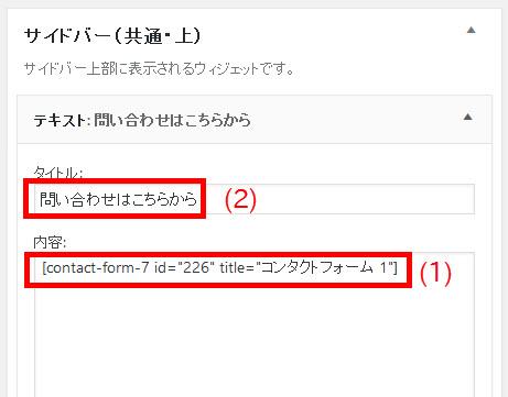 Contact Form 7のショートコードをペースト