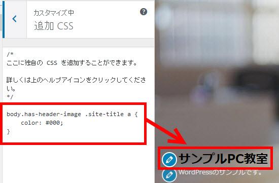 WordPress 4.7のカスタムCSS機能