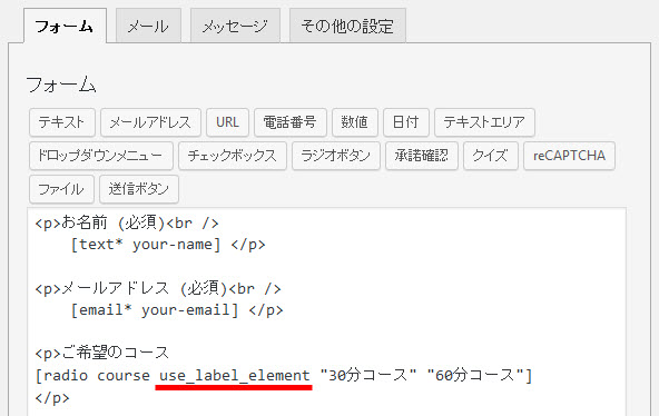 ラジオボタンに「use_label_element」を追加