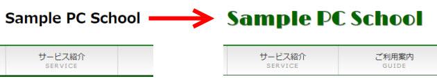 サイト名にフォントを指定してロゴ風に仕上げる