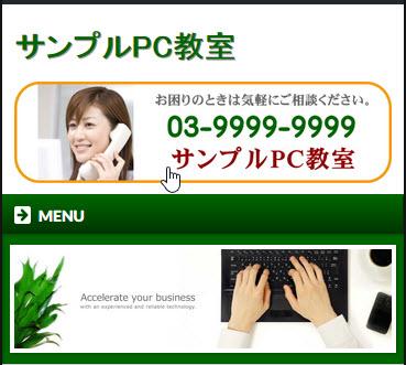 モバイル端末ではClick to Callが表示される