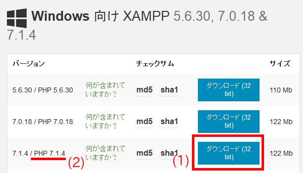 ダウンロードするXAMPPの選択