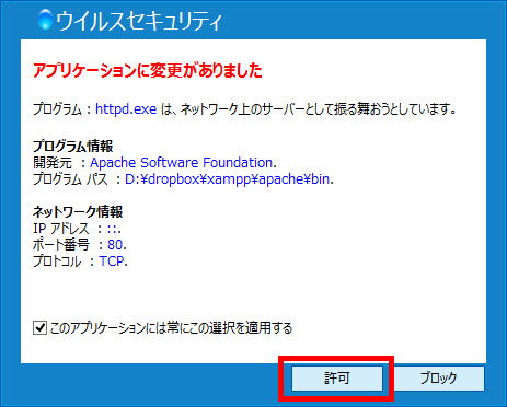 XAMPPのサーバー機能を許可