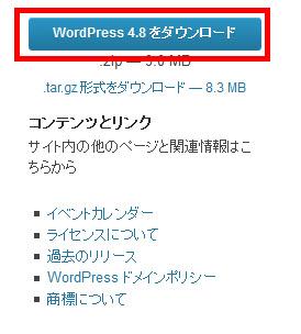 WordPressをダウンロード