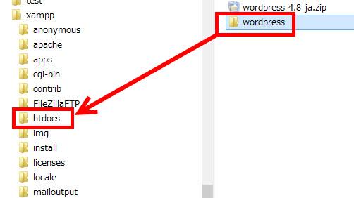 WordPressのファイル一式をhtdocsフォルダにコピー