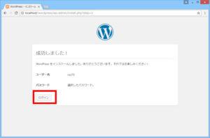 WordPressインストールの成功