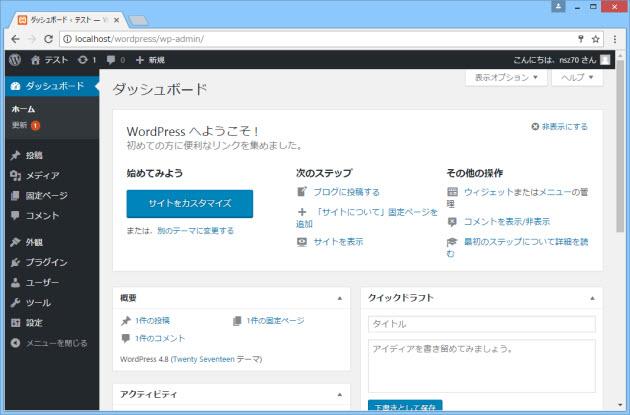 ローカル環境にインストールしたWordPressのダッシュボードが開く